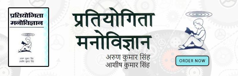 PRATIYOGITA MANOVIGYAN (Hindi)