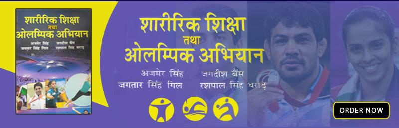 PHYSICAL EDUCATION & OLYMPIC MOVEMENT (Hindi)