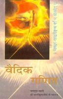 Vedic Ganit:Athva Vedon se Prapt Solah Saral Ganiteeya Sutras