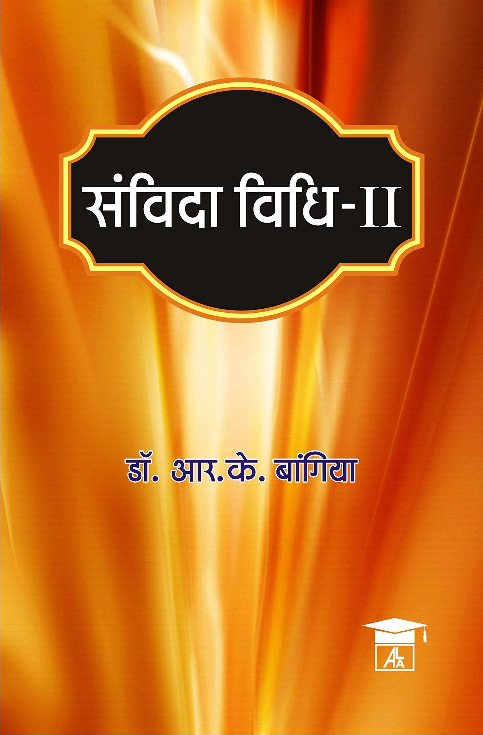 Contract -  II (Hindi)