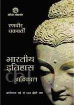 Vishwa Ka Itihaas : Praachin, Madhyakaalin, Aadhoonik By