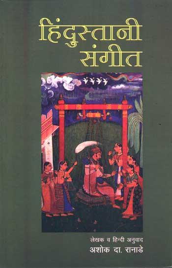 Hindustani Sangeet