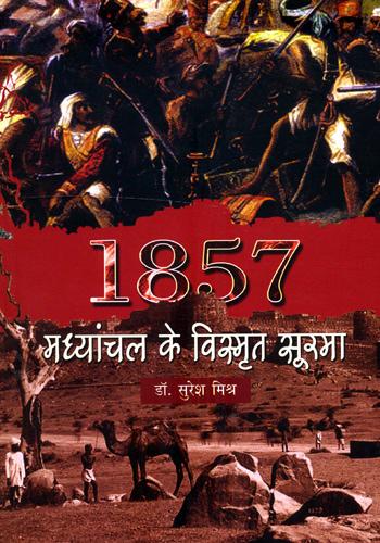 1857- Madhyanchal Ke Vishmrit Soorma