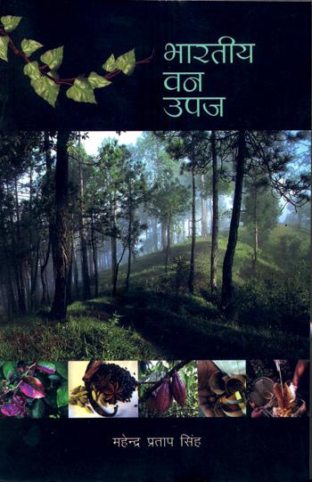 Bhartiya Van Upaj