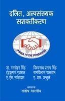 Dalit, Alpsankhyak Sashaktikaran