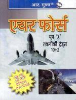 Air Force 'X' (Technical) 25 Papers