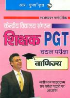 KVS Teachers PGT Commerce Guide