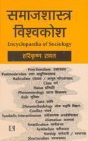 Samajshastra Visvakosh (Hindi)