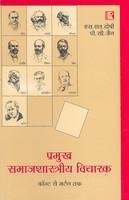 Pramukh Samajshastriya Vicharak (Hindi)