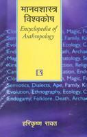 MANAVSHASTRA VISHVAKOSH (Encyclopedia of Anthropology) (Hindi)