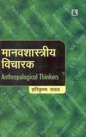 MANAVSHASTRIYA VICHARAK (Anthropological Thinkers) (Hindi)