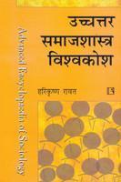 Uchchtar Samajshastra Visvakosh (Advanced Encyclopaedia of Sociology) (Hindi) 1st  Edition