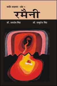 Kabir Vangmaya [Part 1] : RAMAINI