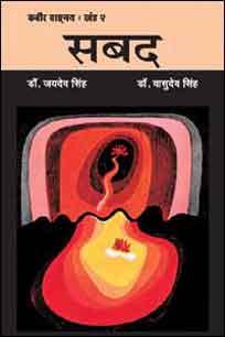 Kabir Vangmaya [Part 2] : SABAD