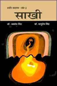 Kabir Vangmaya [Part 3] : SAKHI