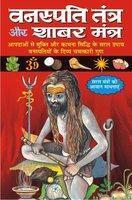 Vanaspati Tantra Aur Shabar Mantra (Hindi)