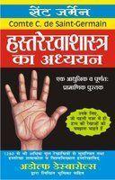 Hastrekha Shastra Ka Adhyayan (Hindi)