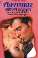 Sex Power Kaise Badhain (Hindi)