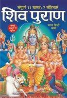 Shiv Puran (Hindi)
