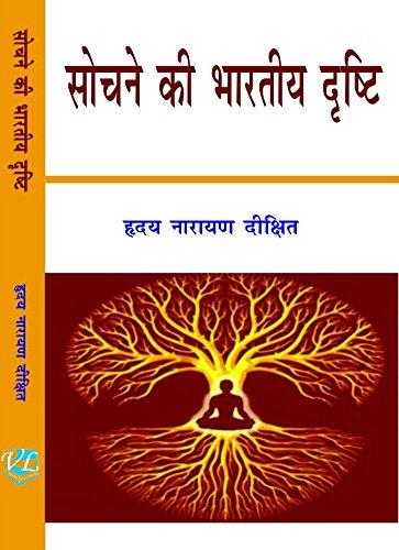 Sochne Ki Bhartiya Drishti