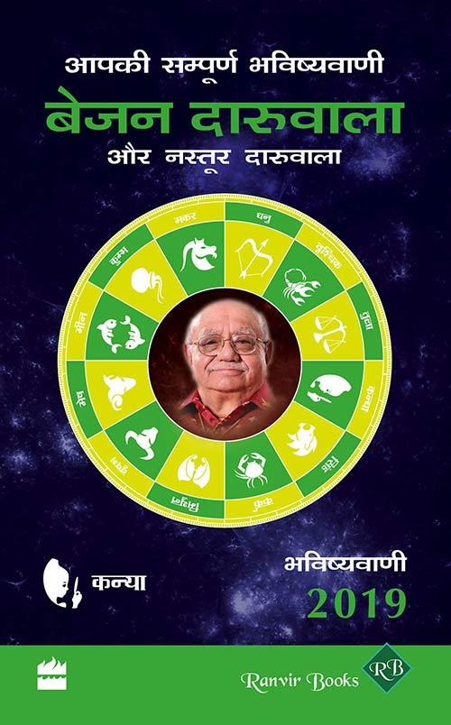 Aapki Sampurn Bhavishyavani 2019: KANYA