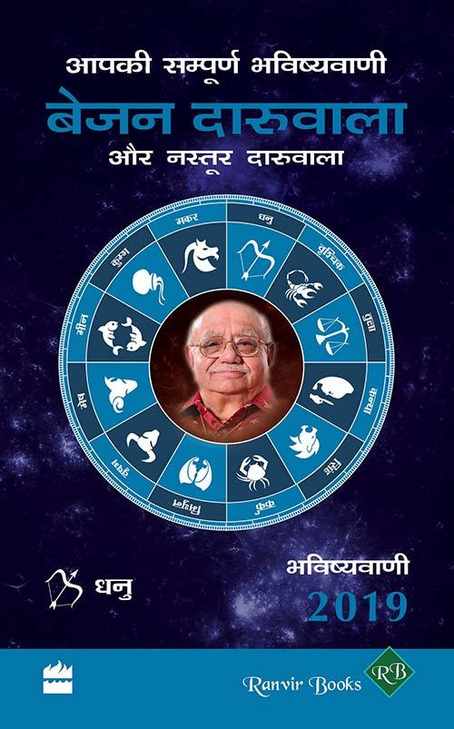Aapki Sampurn Bhavishyavani 2019: DHANU
