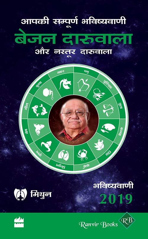 Aapki Sampurn Bhavishyavani 2019: MITHUN