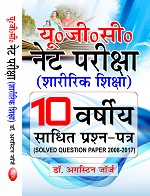 U.G.C. Net Examination Physical Education (in Hindi) - (10 Years Solved Question Paper