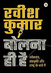 Bolna Hi Hai : Loktantra, Sanskriti Aur Rashtra Ke Bare Mein