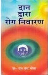 Daan Dwara Rog Nivaran