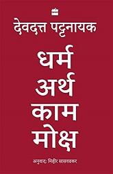 Dharma Artha Kama Moksha: Anandmay Jeevan Jeene Ke Liye Bharat Se Kuch Vichaar
