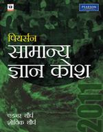 Pearson Samanya Gyan Kosh 2011(Hindi)