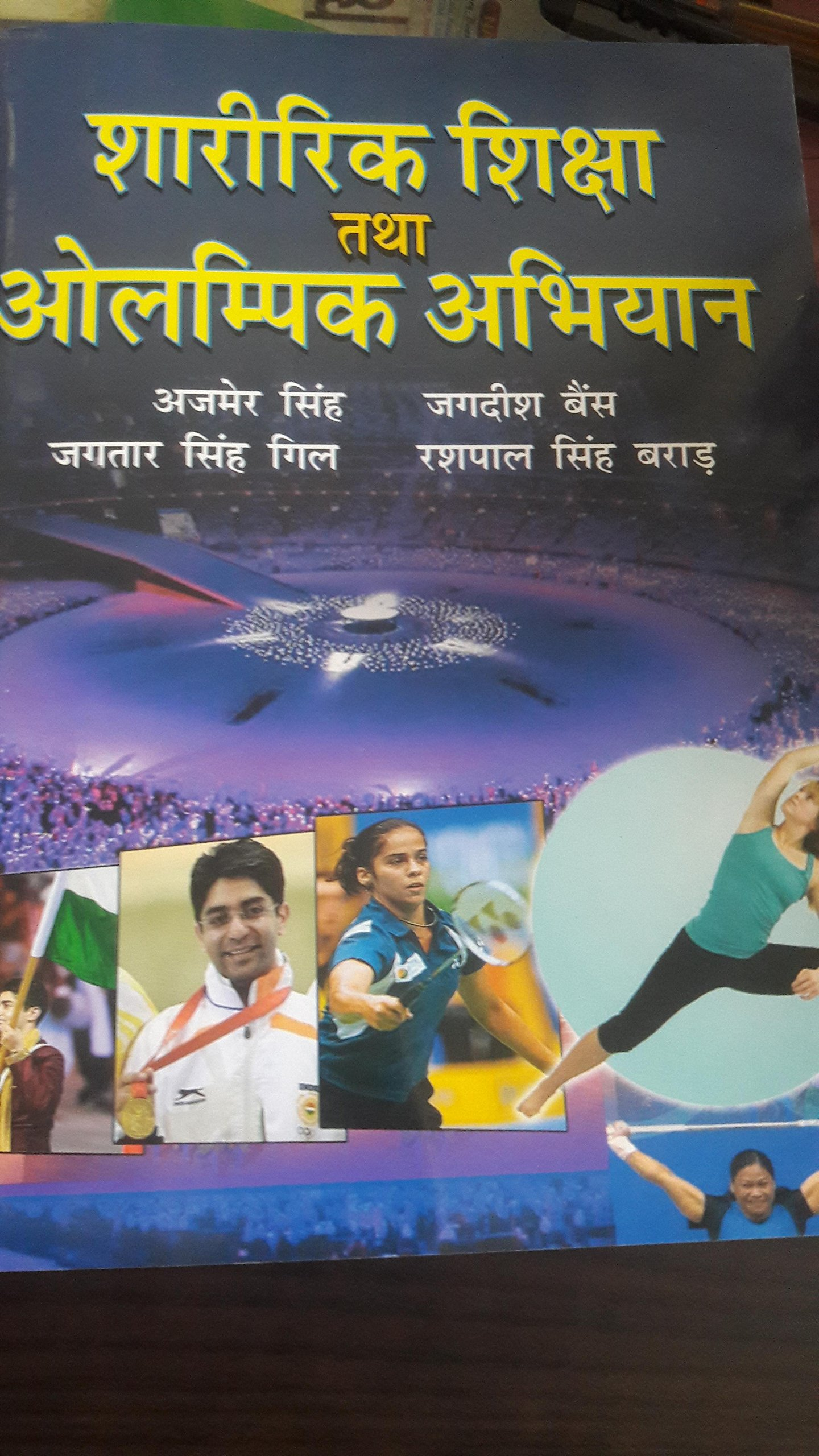 PHYSICAL EDUCATION & OLYMPIC MOVEMENT (HINDI) H-10124 :