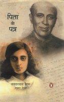 Pita Ke Patra Putri Ke Naam - (Letters from a Father to His Daughter - Jawaharlal Nehru) PLC Hard Back