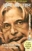 Agani Ki Udan (Hindi) 01 Edition