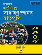 The Pearson Concise General Knowledge Manual 2011 (Assamese)